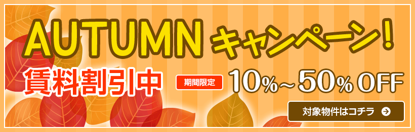 AUTUMN キャンペーン! 賃料割引中 期間限定10%~50%OFF