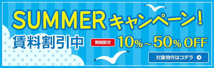 SUMMER キャンペーン! 賃料割引中 期間限定10%~50%OFF